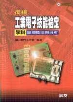 丙級工業電子技能檢定學科題庫整理與分析(附模擬試題)(附即測光碟片)(修訂版)