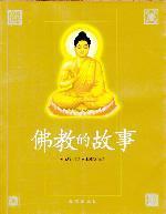 佛教的故事
