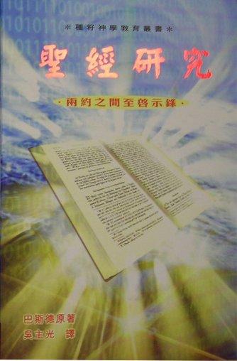 聖經研究 3