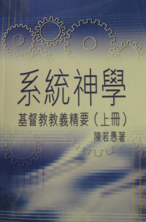 系統神學-基督教教義精要(上冊)