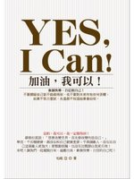 YES, I Can! 加油,我可以!