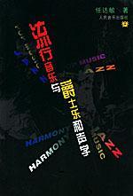 流行音乐与爵士乐和声学