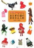 フェルト1枚で作るおとぎの国のきせかえ人形―妖精のお裁縫・フェアリーソーイング