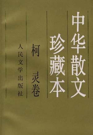 中华散文珍藏本