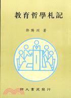 教育哲學札記