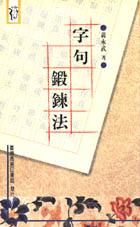 字句鍛鍊法