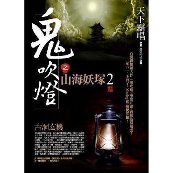 鬼吹燈之山海妖塚 2