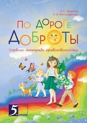Po Doroge Dobroty Uchebnik-Tetrad Nravstvennosti