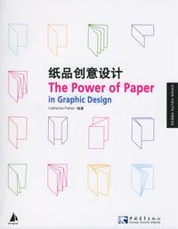 纸品创意设计