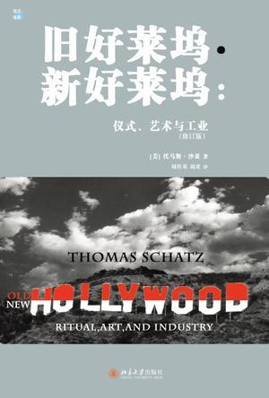 旧好莱坞·新好莱坞