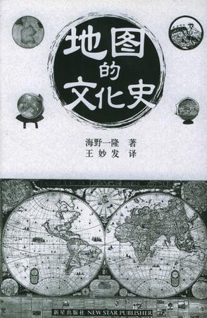 地图的文化史