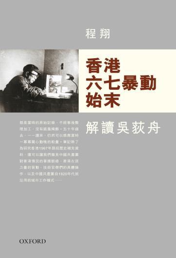 香港六七暴動始末
