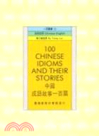 100 Chinese idioms and their stories
