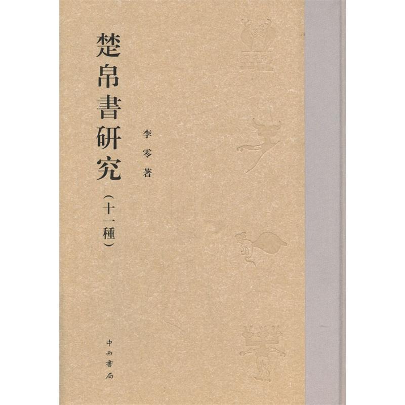 楚帛書研究(十一種)
