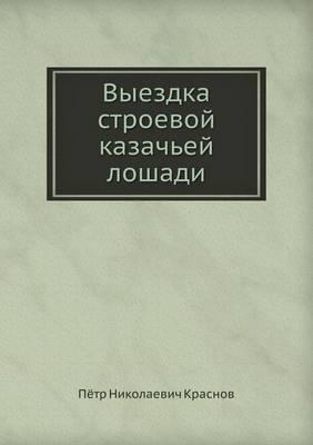 Vyezdka stroevoj kazach'ej loshadi