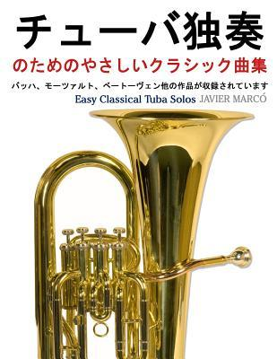 Easy Classical Tuba ...