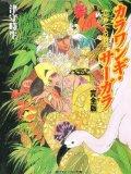 カラワンギ・サーガラ 完全版〈3〉神と人の物語