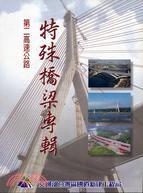 第二高速公路特殊橋梁專輯