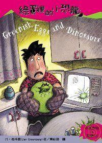 綠蛋裡的小恐龍(附CD)