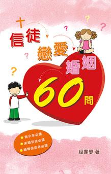 信徒戀愛婚姻60...
