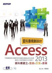 Access 2013 資料庫規劃設計