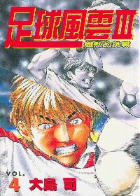 足球風雲III 熾熱的挑戰 (4)