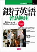 銀行英語會話應用