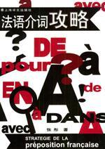 法语介词攻略