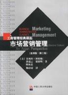 市场营销管理·工高管理经典译丛