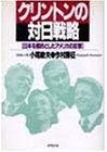 クリントンの対日戦略―日本を標的としたアメリカの反撃