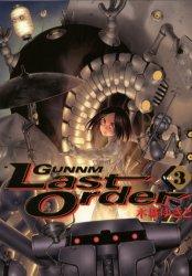 銃夢Ⅱ Last Order...