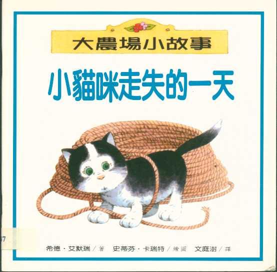 小貓咪走失的一天