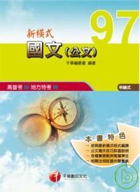 新橫式國文