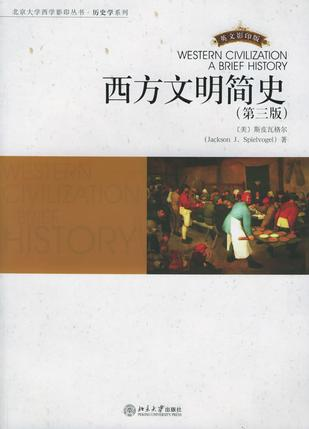 西方文明简史(第3版英文影印版)