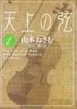 天上の弦―The life of a man who headed toward Stradivari