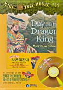 Day of the Dragon Ki...