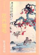 芥子園畫譜 (三)