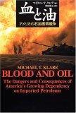 血と油―アメリカの石油獲得戦争