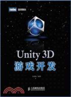 Unity 3D遊戲開發