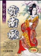 晉宮妖后-賈南風
