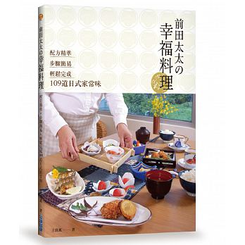 前田太太の幸福料理