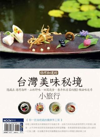 你不知道的台灣美味秘境小旅行