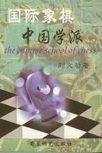 国际象棋中国学派