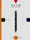 世紀回顧: 圖說華語電影
