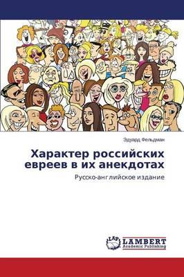 Kharakter rossiyskikh evreev v ikh anekdotakh