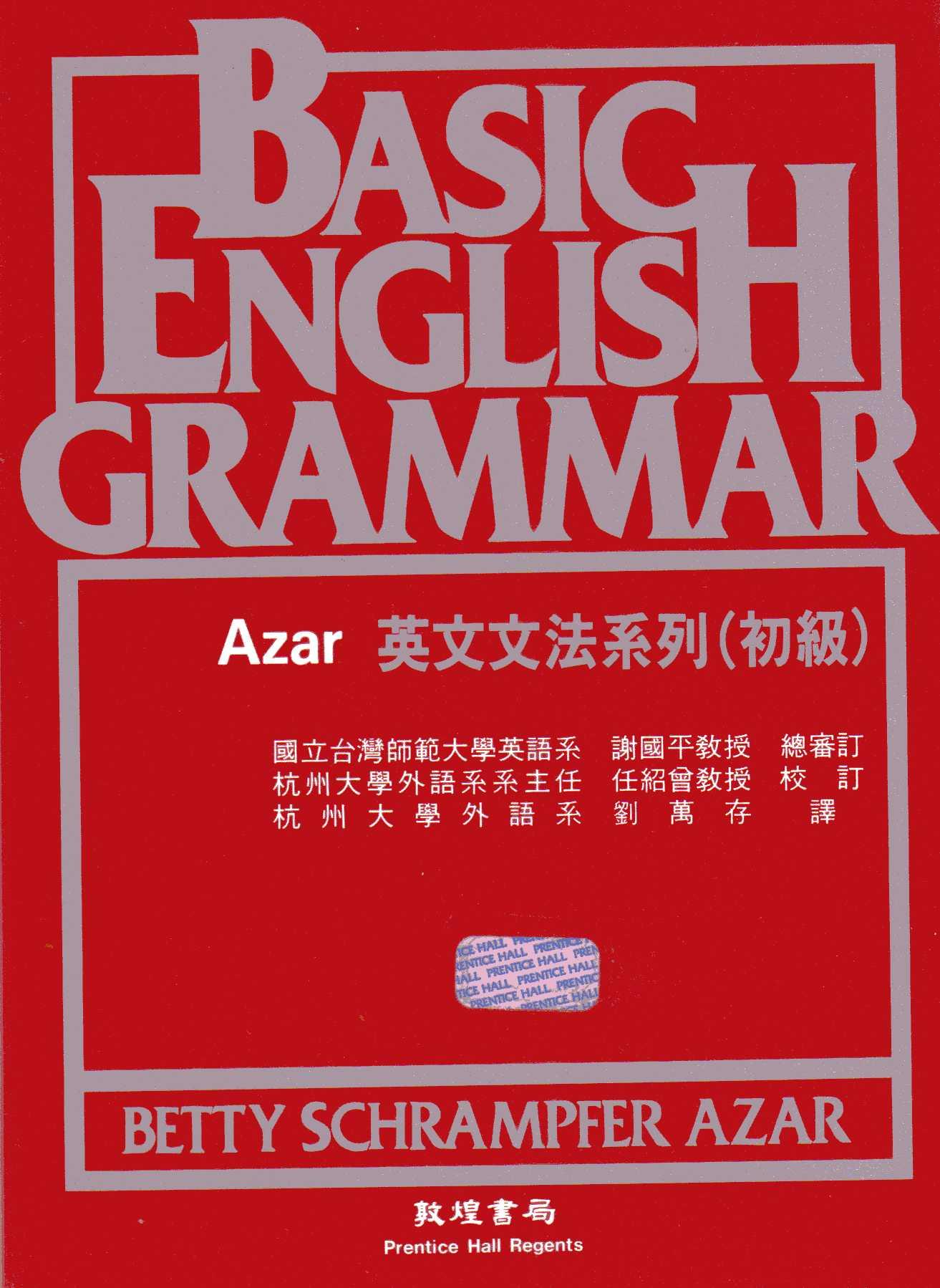 Azar 英文文法系列