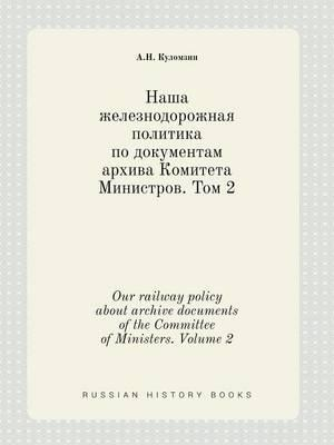 Our Railway Policy about Archive Documents of the Committee of Ministers. Volume 2