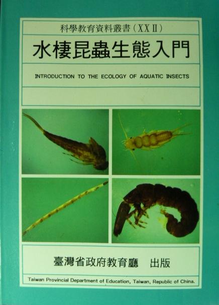 水棲昆蟲生態入門