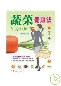 蔬菜健康法