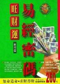 Yi jing mi ma wang cai yun